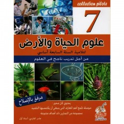 COLLECTION PILOTE-علوم...