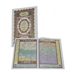 جزء عم-دار الفجر الإسلامي